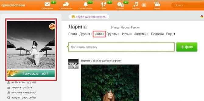 Аватарка в Одноклассниках