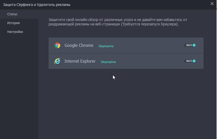 Защита браузеров