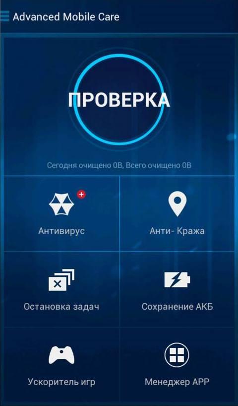 Advanced Mobile Care