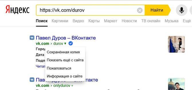 Поиск в поисковой системе