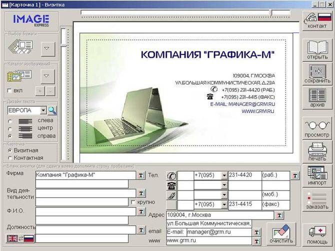 Визитка Дизайн