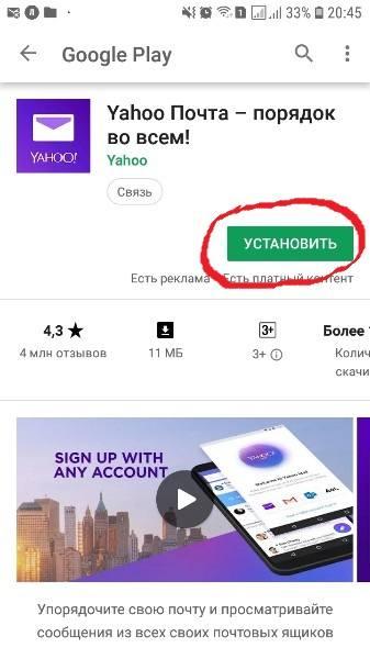 Установка Yahoo