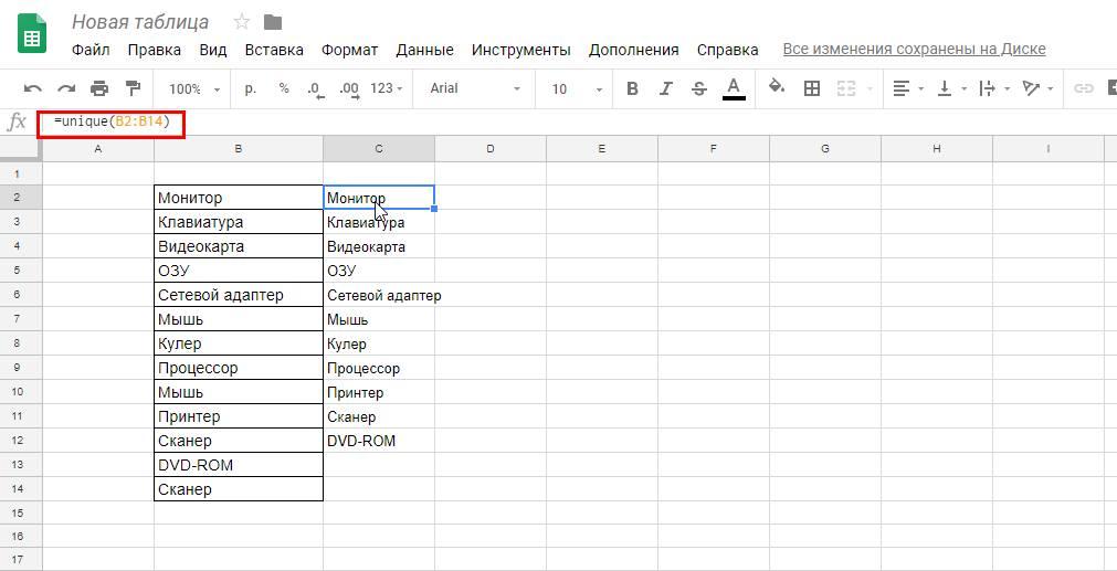Дубликаты в гугл таблицах