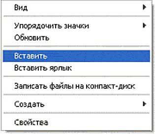 Вставить файлы