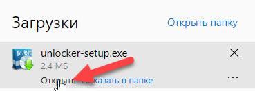 Открыть загруженный файл