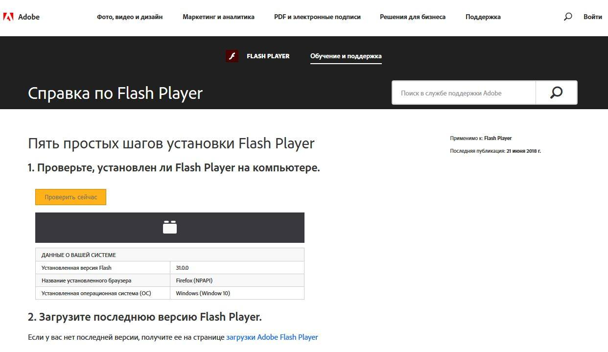 Справка Flash Player
