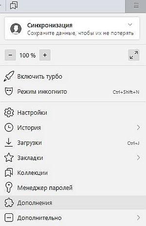 Дополнения браузеров