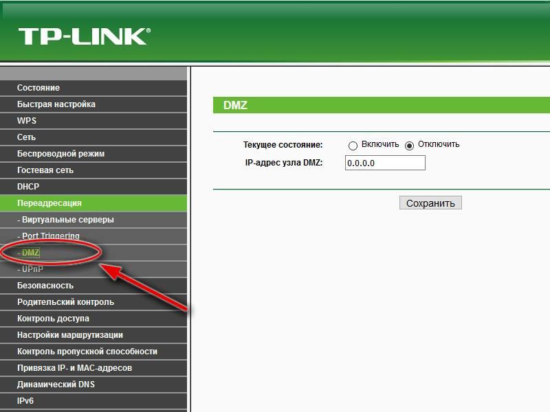 Настройки TP-Link