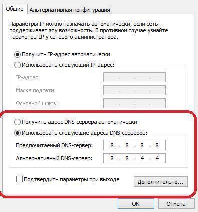 Использование DNS адресов