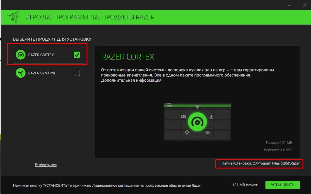 Выбор продукта Razer Cortex
