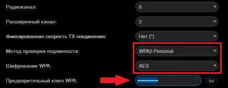 ключ WPA