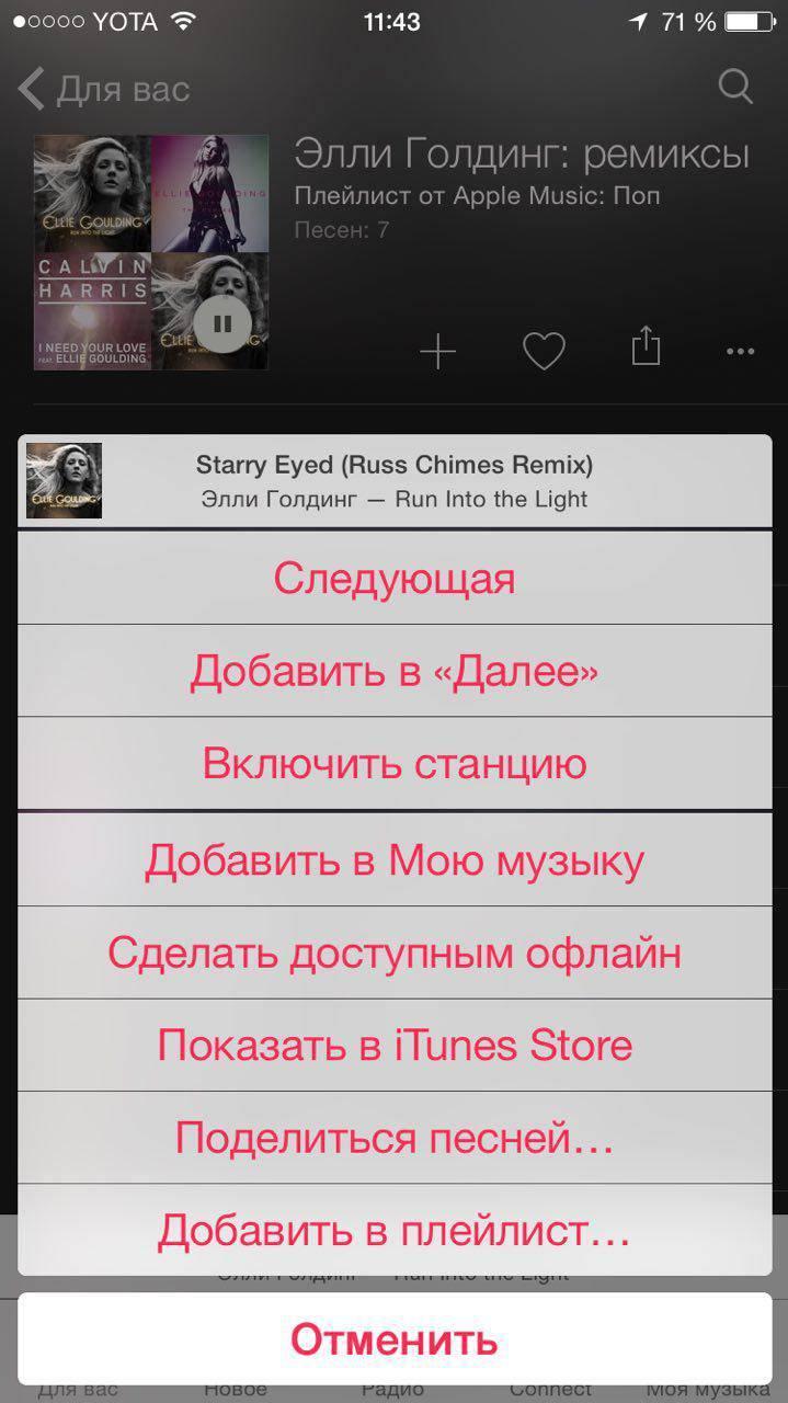 Выбор музыки