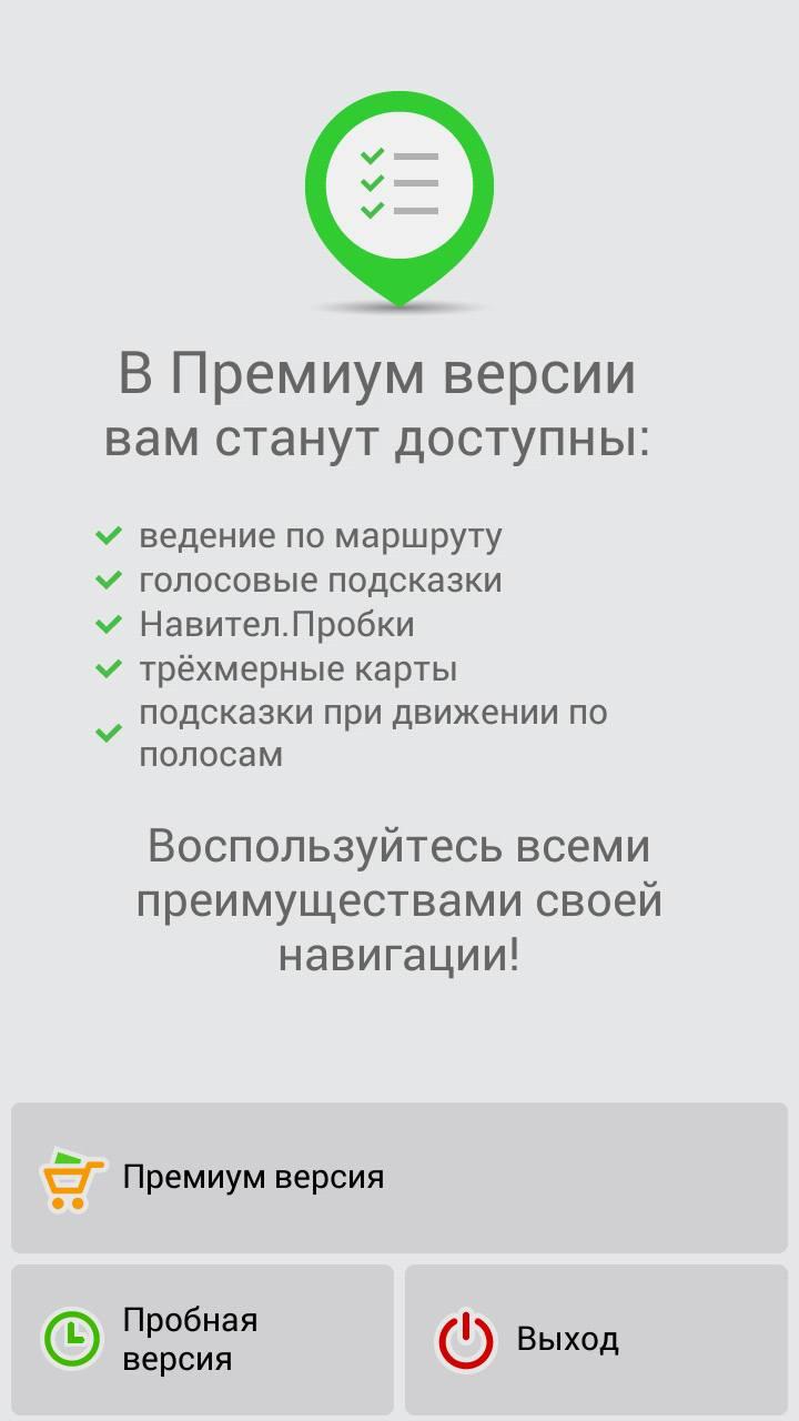 Предложение покупки