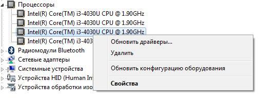 Свойства процессора