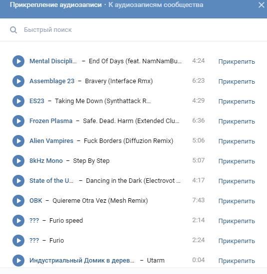 Список музыки