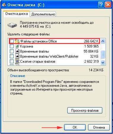 Файлы установки офиса