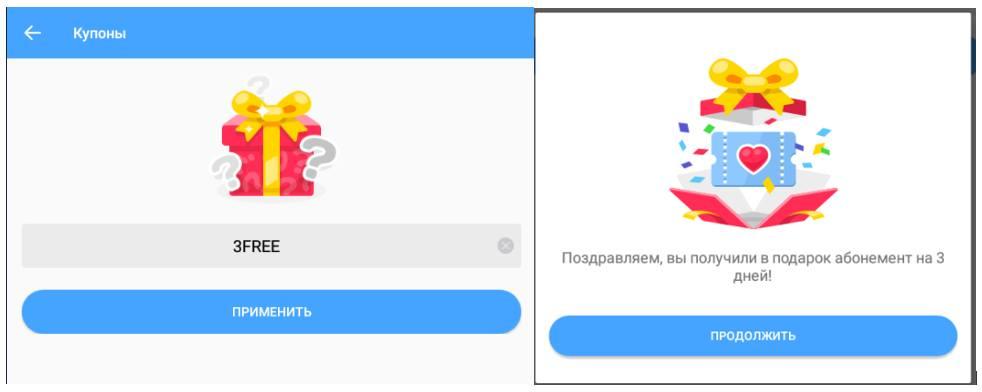 Регистрация купона