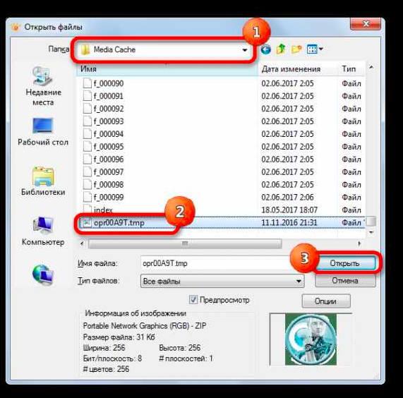 Выбрать временный файл