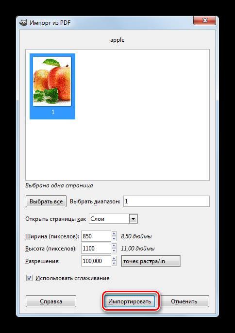Импорт в PDF