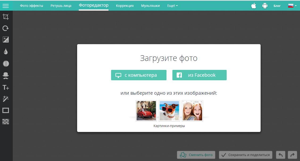 Редактор онлайн