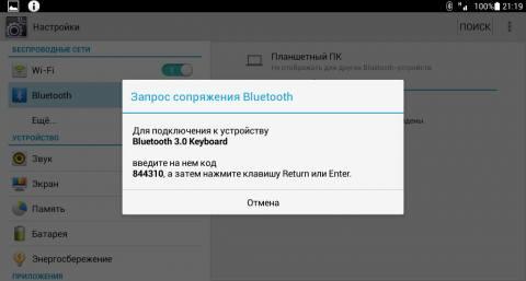 Использование Bluetooth