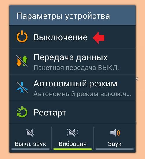 Выключаем смартфон