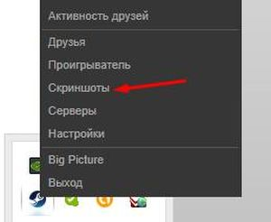 Настройки скриншотов
