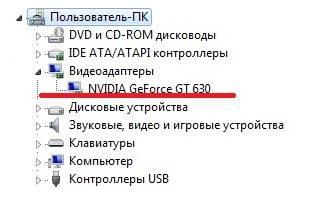 Свойства видеоадаптера