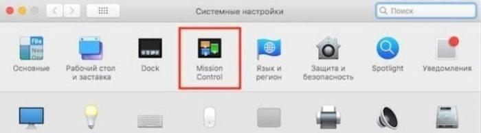 Mission Controls