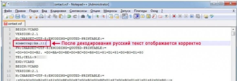 преобразование кодировки