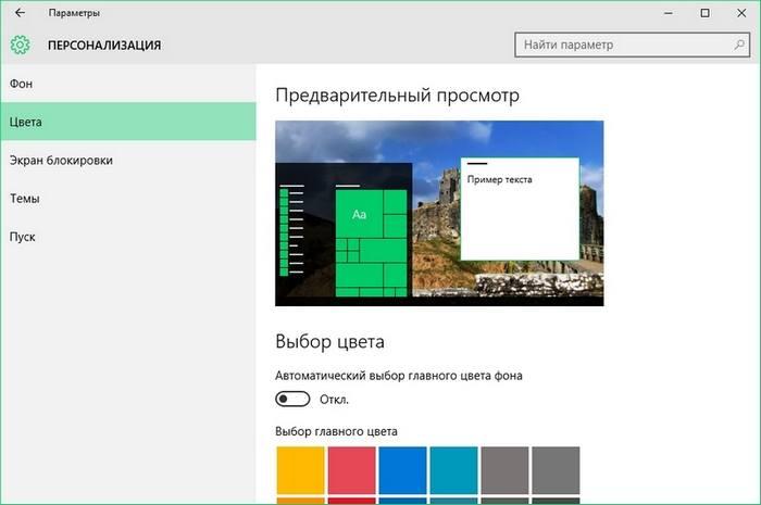 Настройки в Windows 10