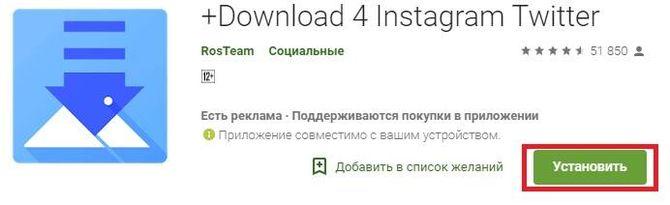 Установка Google Play