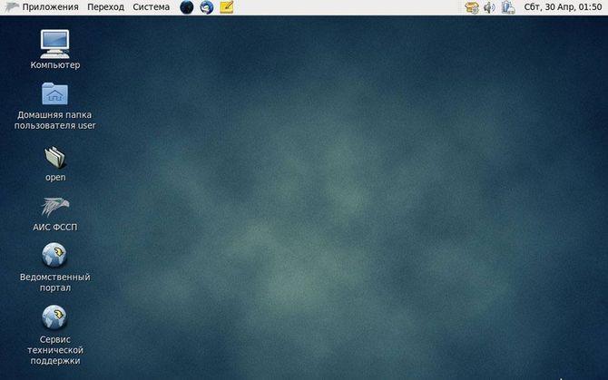 GosLinux