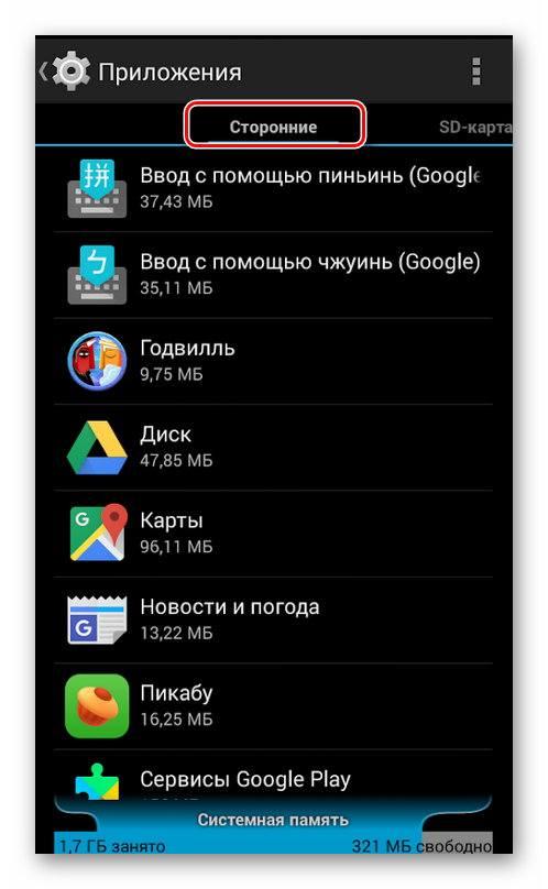 Сторонние приложения