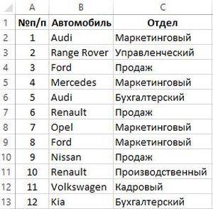 Список для отбора