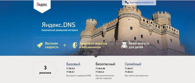 Изменение DNS