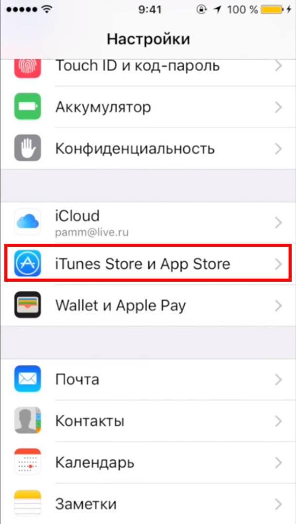 Переход в iTunes Store и App Store