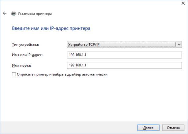 Устройство TCP/IP