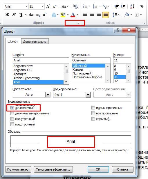 Excel и Word
