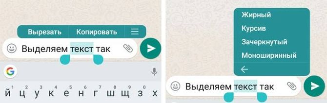 Менеджер WhatsApp