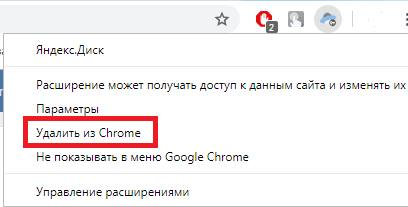 Удаление из браузера