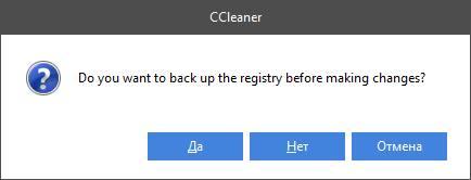 Подтверждение очистки