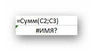 Ошибка в формуле
