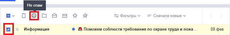 Проверка на спам