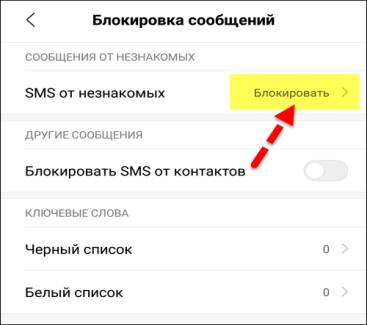 отключение СМС