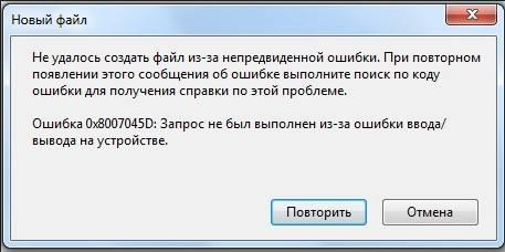 Что за ошибка