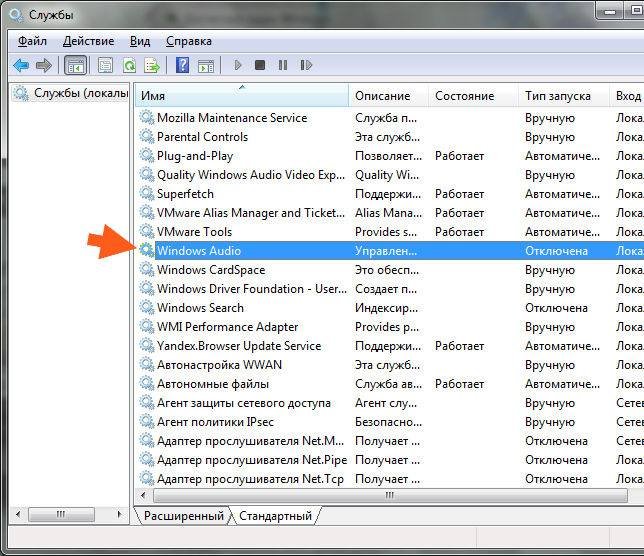 Поиск Windows Audio