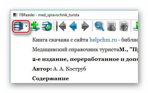 Библиотека программы