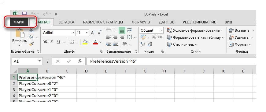 Кнопка Файл