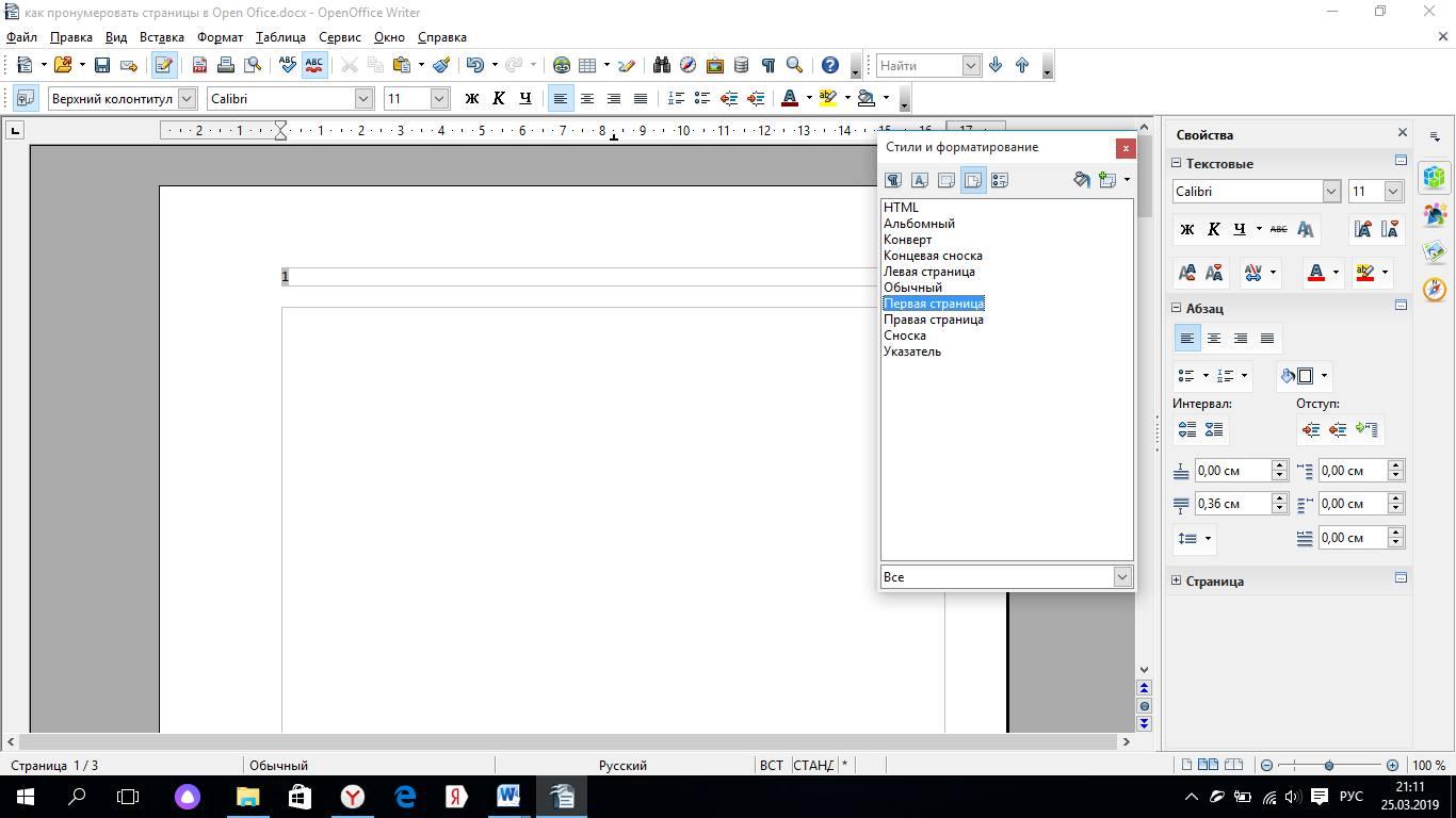 Стили и форматирование